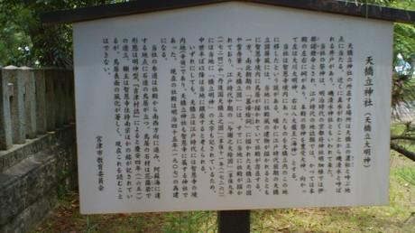 天橋立神社の説明看板 クリックで拡大