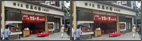 吉野茶屋の店構え 3D画像(平行法)