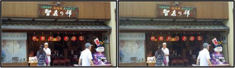 彦兵衛茶屋の店構え 3D画像(平行法)