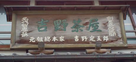 吉野茶屋の看板