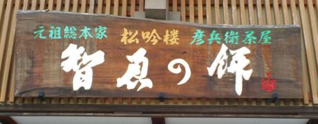 彦兵衛茶屋の看板