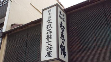 勘七茶屋の看板