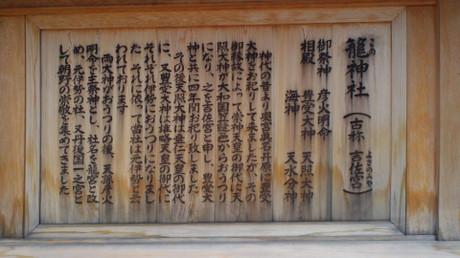 籠神社の説明看板