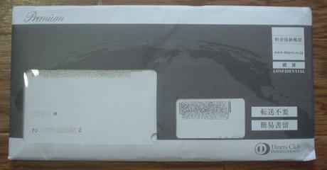 更新カードが送られてきた封筒の風体