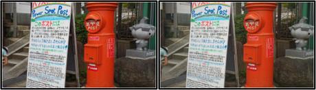 府中駅のレトロな郵便ポスト 3D画像(平行法)