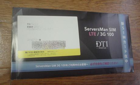 SIMが届いた封筒の風体