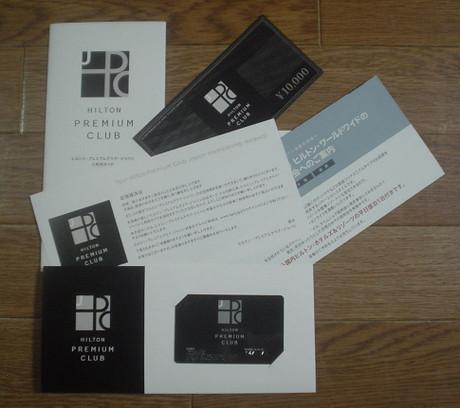 封筒の中身 1万円の利用券も入っています