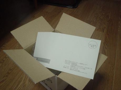 届いた箱を開けると封筒が入っていました