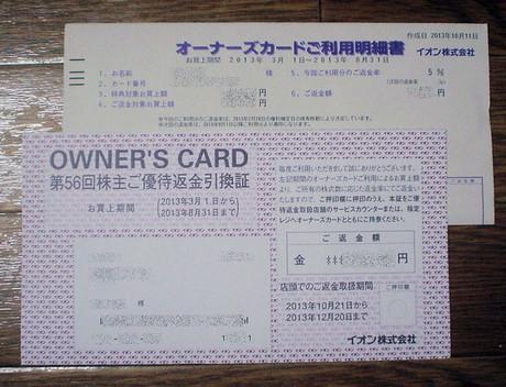 返金引換証には、ちゃんと明細書が同封されています。