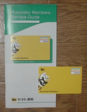 サービスガイドの小冊子
