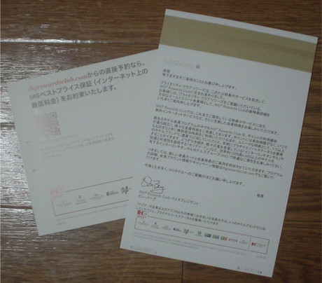 あいさつ状とパンフレット兼カード台紙