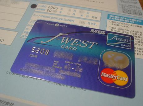 再送付で手にした更新カード