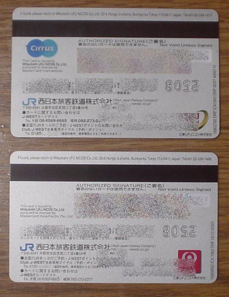 新(下)・旧(上)カードの裏面デザイン