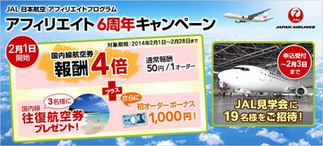 http://www.linkshare.ne.jp/event/2014/01/jal0121.htmlから引用