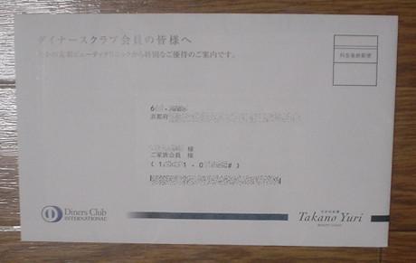 優待案内が送られてきた封筒の風体
