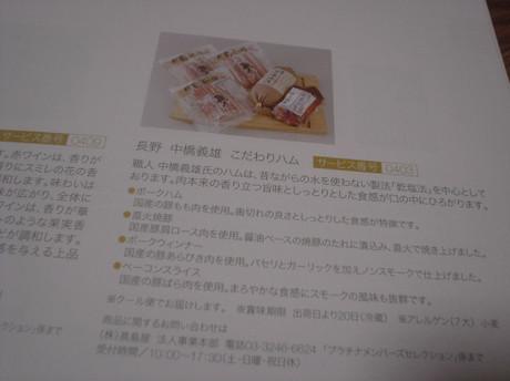 蜜墨白のメンセレ2014のカタログ