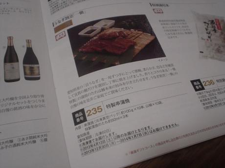 階級のメンセレ2013のカタログ