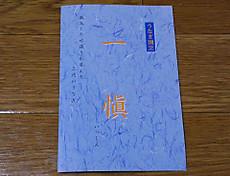 一愼の説明パンフレット(表)