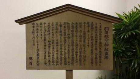 羽田航空神社の由緒書き