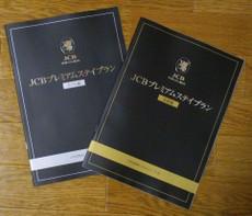 宿泊優待ガイド ホテル編&旅館編