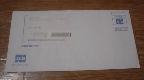 送られてきた封筒の風体