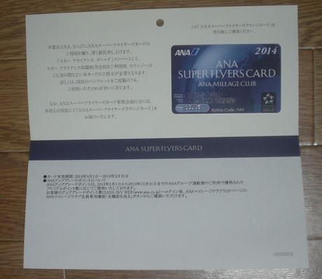 家族会員のカードは別便でと書かれています