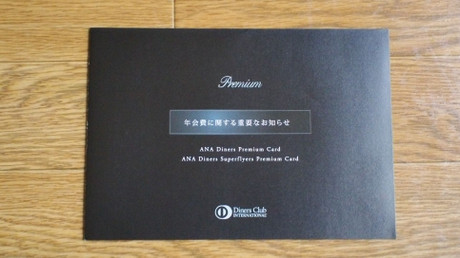 ANAのSFC用のパンフレット