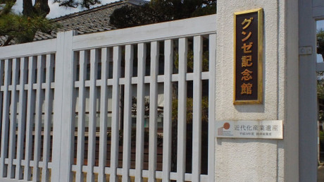 グンゼ記念館の門柱