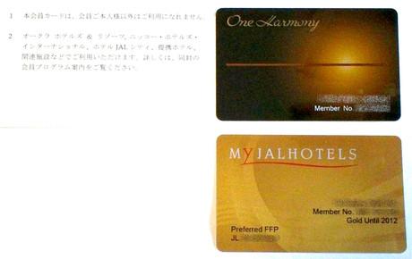 新カード(上段)と旧カード(下段)