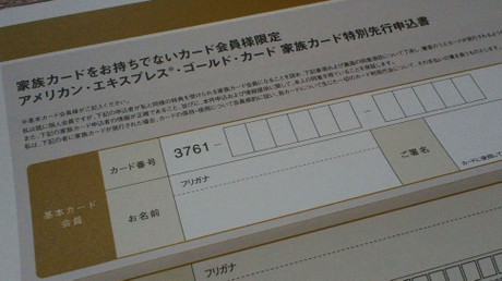 家族カードの申込書は簡単な記入だけです