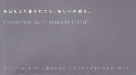 プラチナカードへの招待の文字が書かれていました
