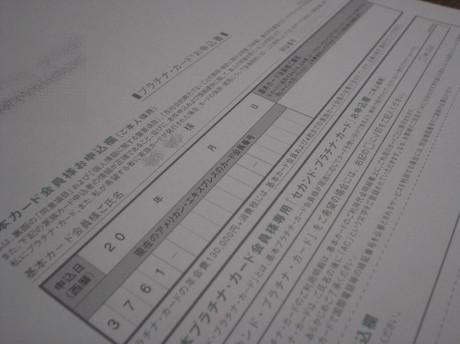 申込書に書くのは最低限3項目だけです