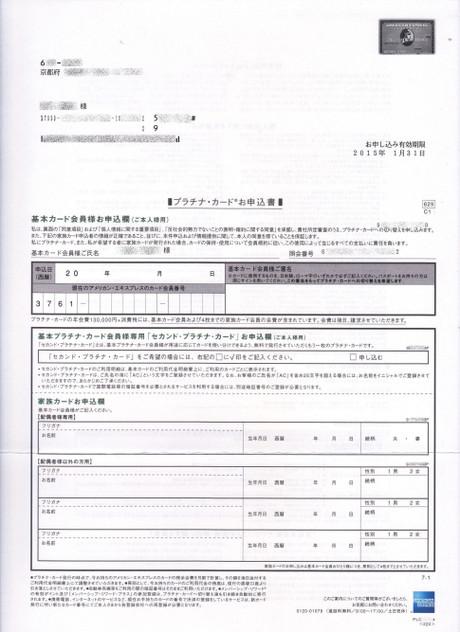 申込書の全貌