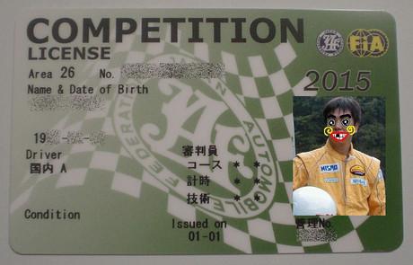 今年のライセンスカードは緑色でした