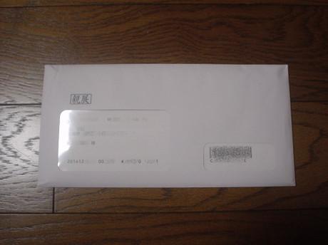 セキュリティーパッケージの中は いつもの普通郵便の封筒