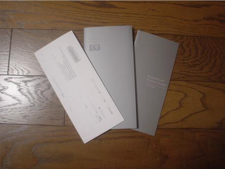封筒の中身はシンプルです