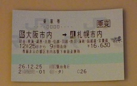 乗車券は9日間も有効ですが2日間で走破します