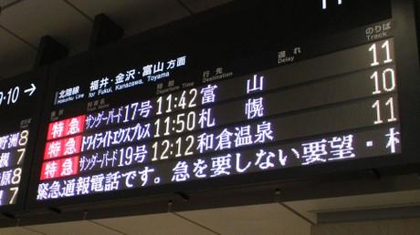 列車の案内が表示されると、いよいよ乗車の時です。