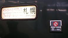 札幌行きトワイライトエクスプレスの8号車