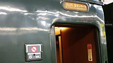 8号車のBコンパートは禁煙です