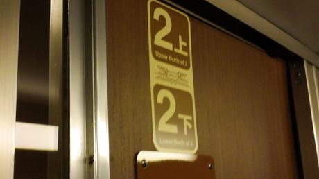 8号車2番下段の表示