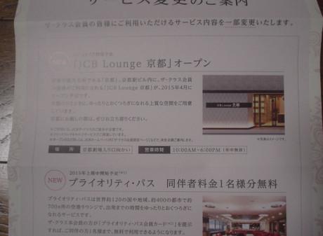 京都ラウンジとプライリティ・パスのお知らせ