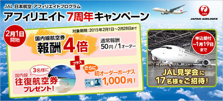 http://www.linkshare.ne.jp/campaign/ls_up/2015/01/jal150109.htmlから引用