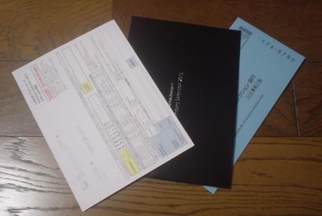 中身は、申込書と小冊子と返信用封筒です。