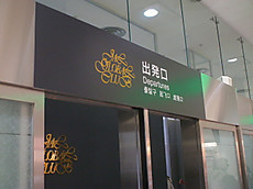 JGC専用セキュリティーチェックの入口