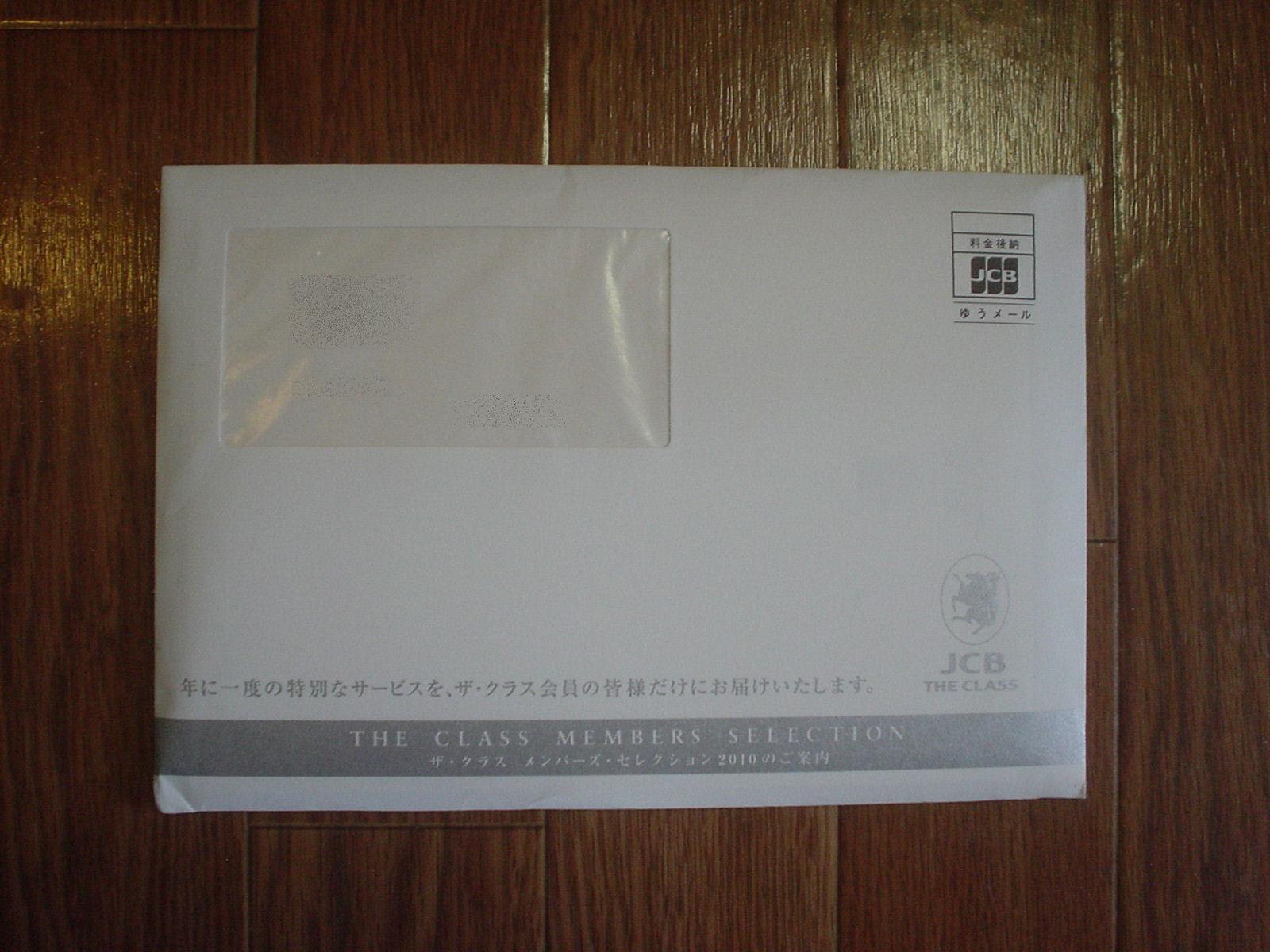 ザ・クラスのペガサスのマークが印刷された封筒が届きます
