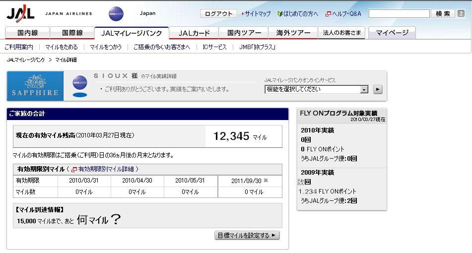 JALサファイア画面