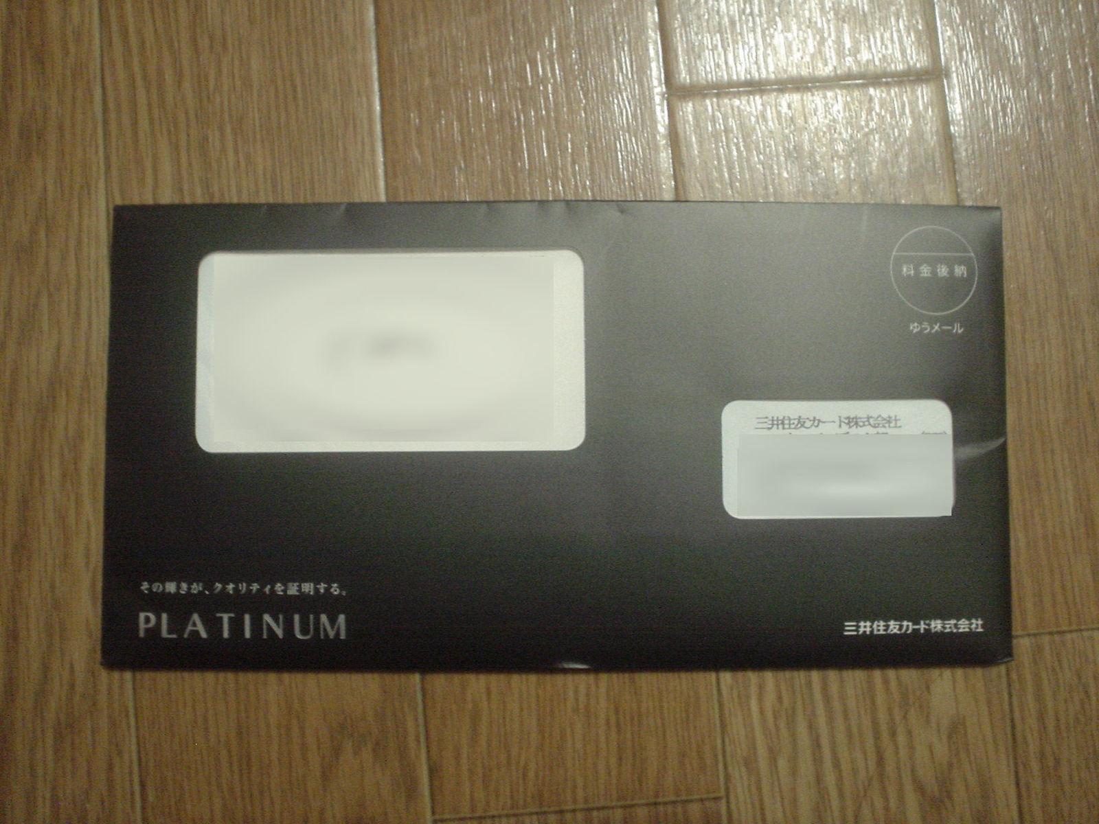 配達された黒い封筒