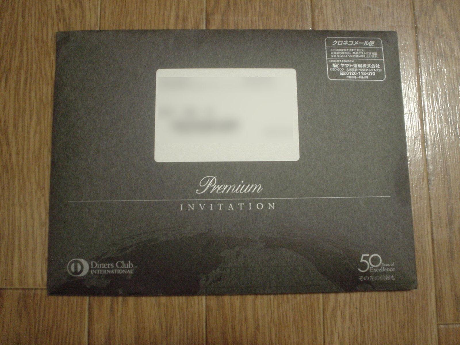 届いた招待の封筒