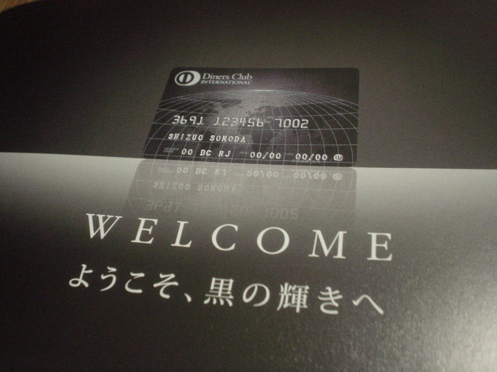 プレミアムカードを誇示するコピー